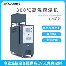 TOB300℃模温机 高温油温机