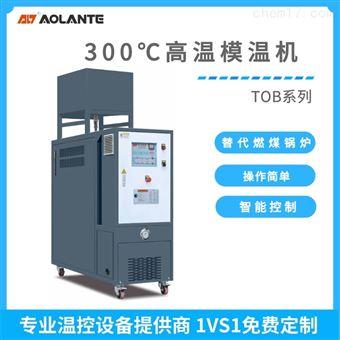 300℃模温机 高温油温机