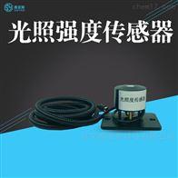 光照强度传感器SYC-GZQDQ
