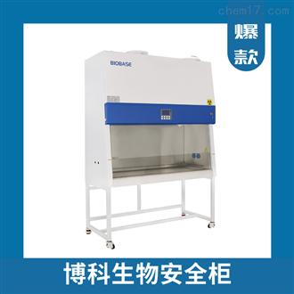 BSC-1100IIB2-X博科生物安全柜现货