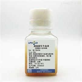LANSO血清|超級新生牛血清 FB6258-100ml