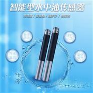 海水养殖水中油水质传感器