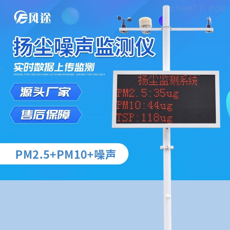 扬尘噪声自动检测系统