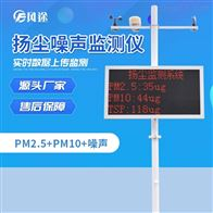 FT-YC03扬尘治理及噪音监测系统