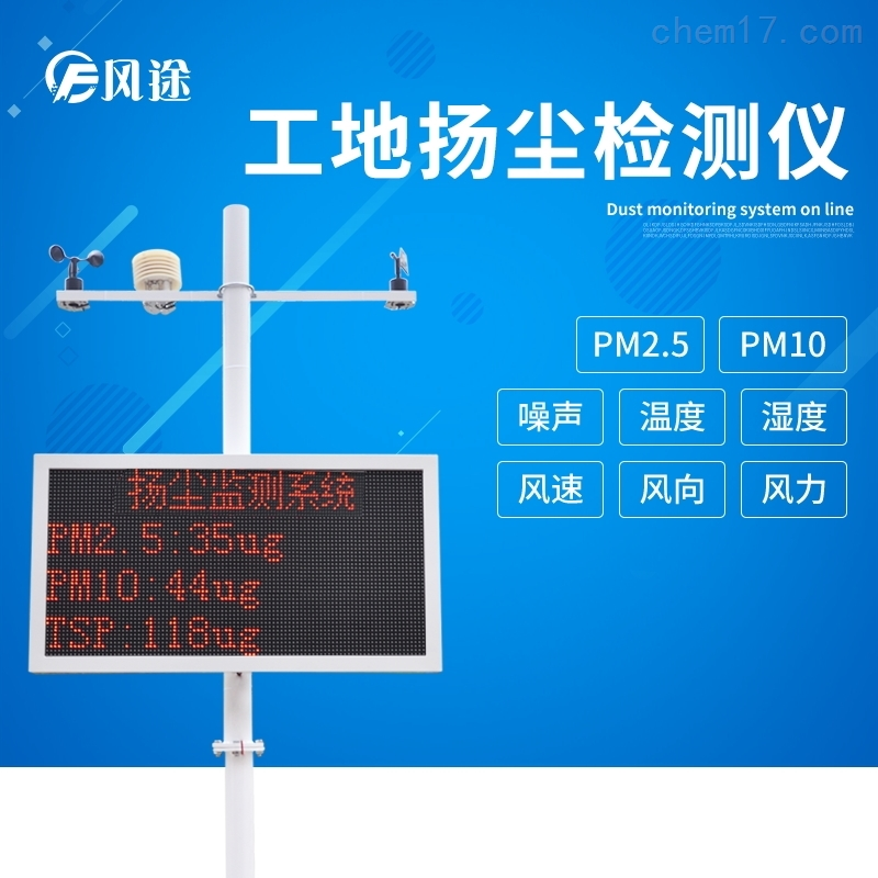 扬尘噪音监测系统