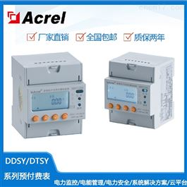 DDSY1352-RF安科瑞厂家导轨式预付费电能表支持射频卡