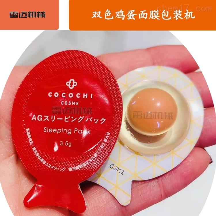 广州睡眠胶囊鸡蛋面膜化妆品铝塑泡罩包装机