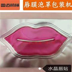 DPP-155化妆品小样果冻乳液面膜泥小口红泡罩包装机