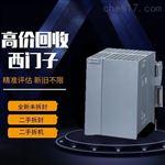 6EP1333-4BA00高价回收西门子PM1507电源