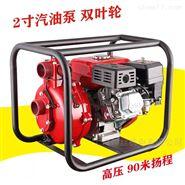 德宏卖汽油机水泵2寸高压双叶轮自吸泵