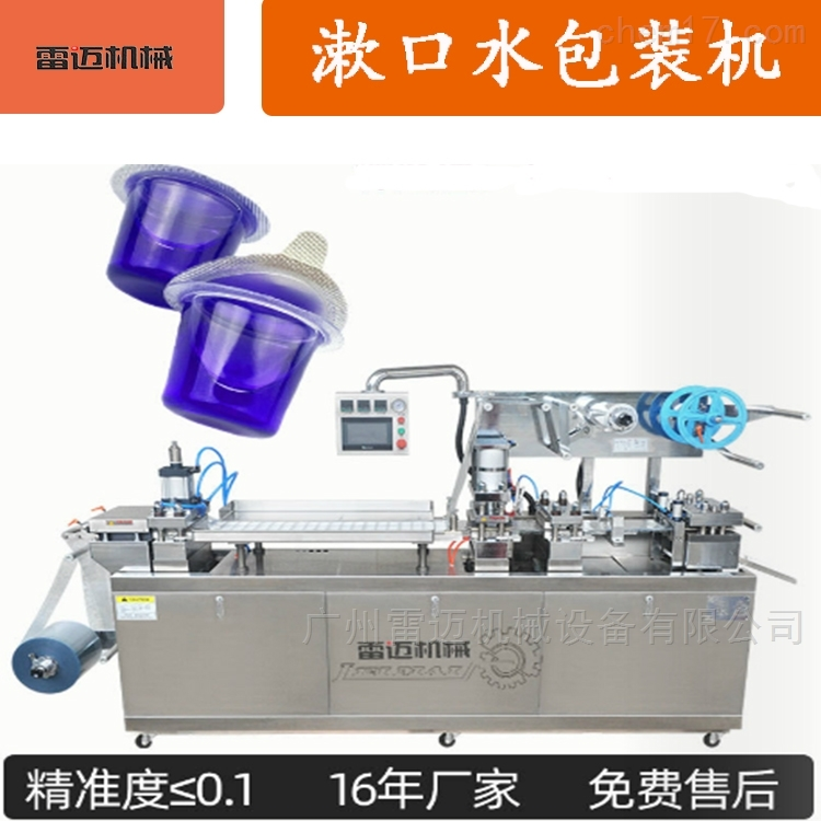 果冻杯液体定量漱口水精准泡罩次抛包装机