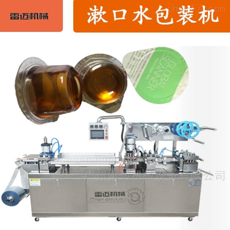便携装13ml漱口水包装机单粒果冻杯泡罩机
