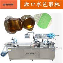 DPP-260漱口水泡罩包装机液体次抛果冻杯灌装机