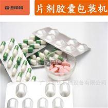 DPB-80/80A找动物驱虫片铝塑泡罩包装机广州雷迈