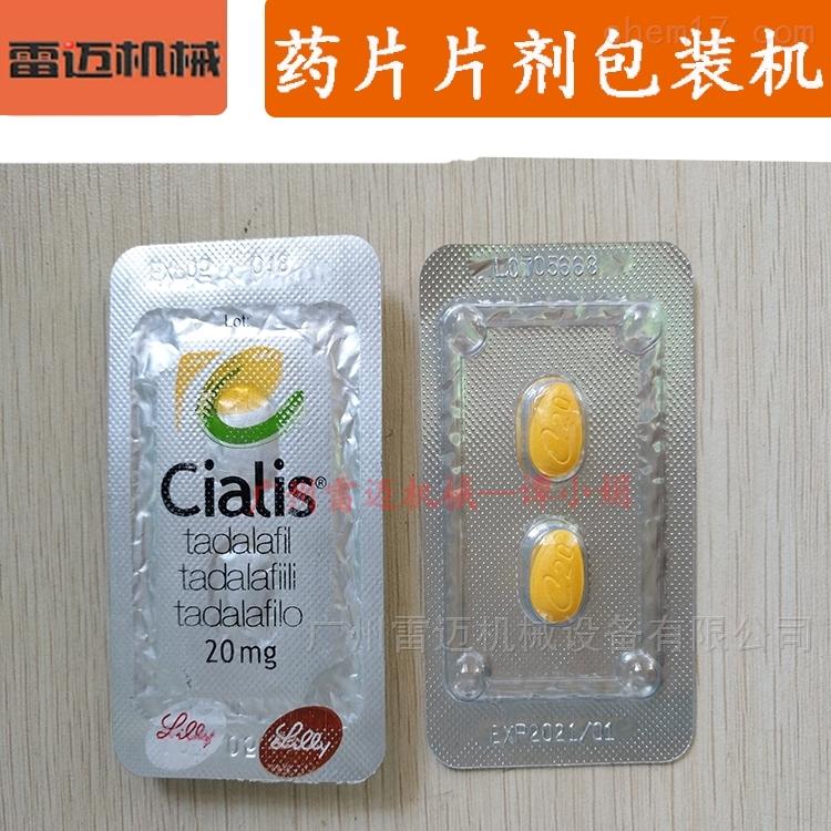 广州西地那非片剂铝塑泡罩包装机带光标定位