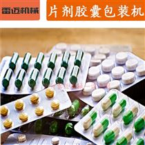 LSP-80*包药片胶囊铝塑泡罩包装机