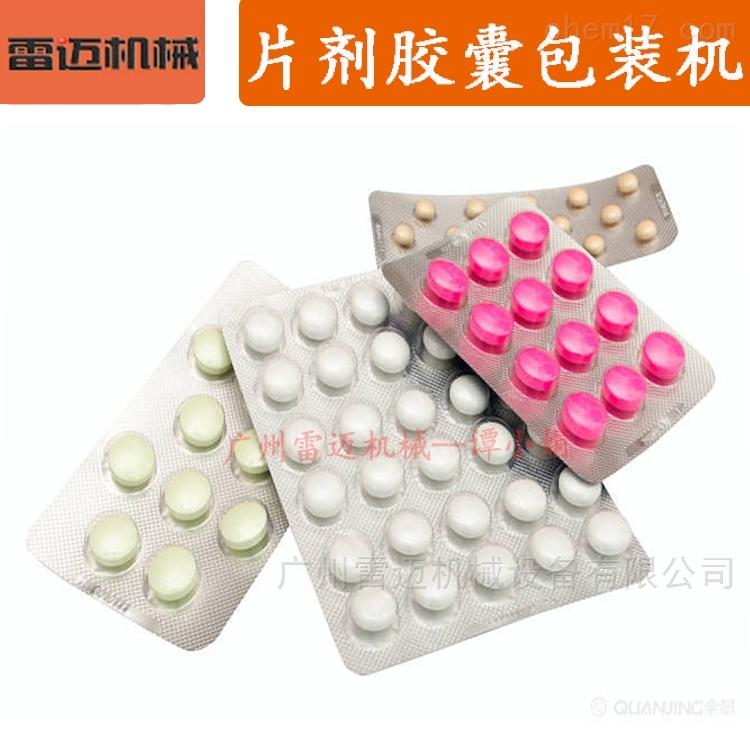 广东全自动铝塑泡罩包装机厂家