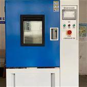 YSGDW-010杭州-高低温交变试验箱
