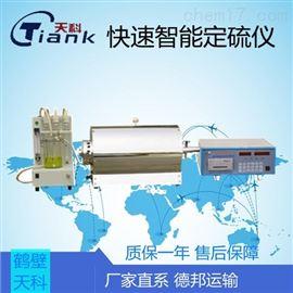 KZDL-8A礦物智能含硫量分析儀,自動測硫儀
