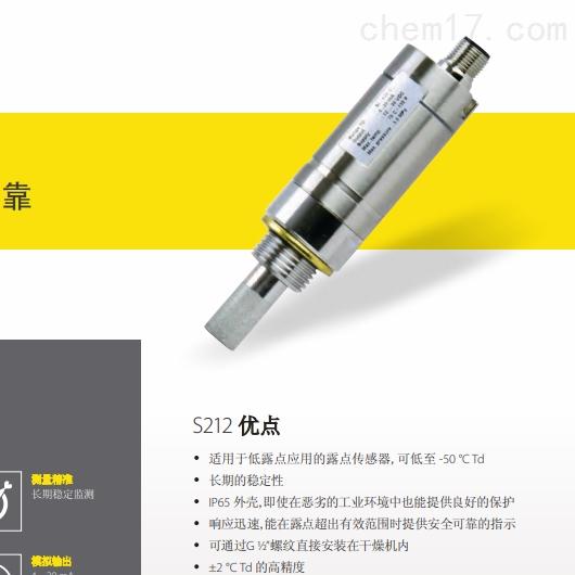 露点传感器S212选型
