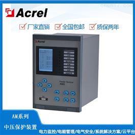 AM5-B安科瑞35KV微机保护装置母联及备自投装置