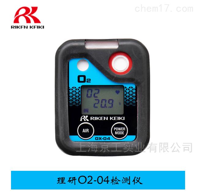 理研 O2-04氧气检测仪