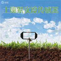SYC-JSDQ土壤紧实度传感器