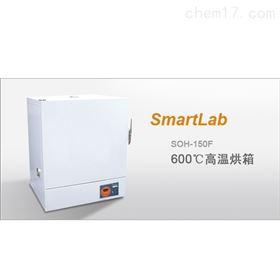 SmartLab SOH-150E高温烘箱