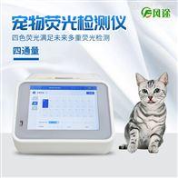 FT-CW16宠物荧光检测仪