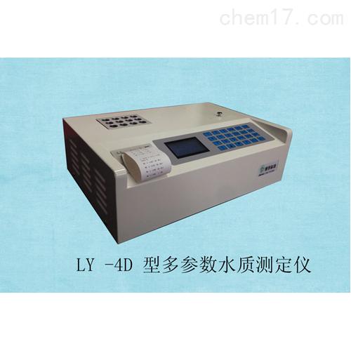 LY-4D型台式多参数水质测定仪(包邮到家)