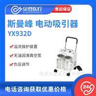 YX932D斯曼峰SMAF 电动吸引器