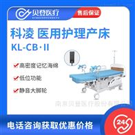 KL-CB·II科凌 医用护理电动产床