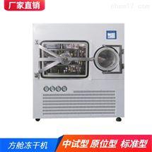 博科BK-FD100S超低温冷冻干燥机型号齐全