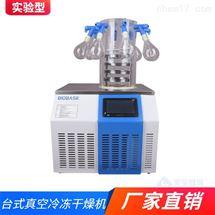 博科BK-FD10P台式真空冷冻干燥机直销