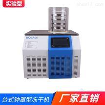 博科BK-FD10S普通型台式真空冷冻干燥机