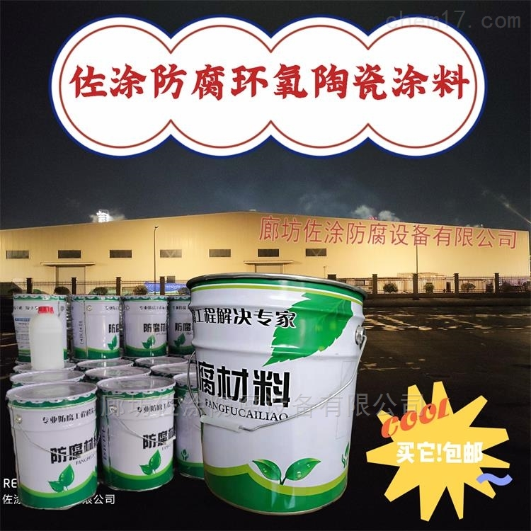 江苏环氧陶瓷防腐涂料厂家