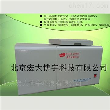 BYLRY-2000ZL制冷一體全自動量熱儀油品大卡儀化卡機熱銷