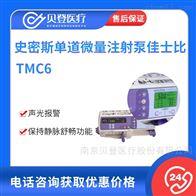 佳士比TM C6史密斯 单道微量注射泵