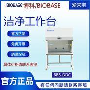biobase不锈钢超净工作台