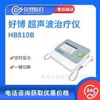 HB810B好博 超声波治疗仪