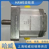 德国代理HAWE原装Z21哈威齿轮泵