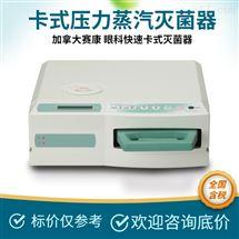 赛康眼科卡式灭菌器STATIM2000S型