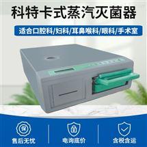 科特眼科卡式灭菌器SK-5000型