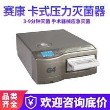 赛康卡式压力蒸汽灭菌器5000G4型