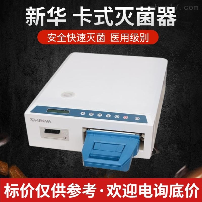 新华医疗卡式灭菌器