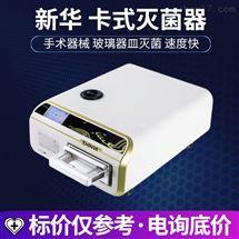 新华快速卡式蒸汽灭菌锅Dmax-N-5DL型
