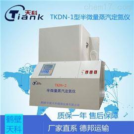 TKDN-2煤炭半微量蒸汽定氮儀,煤炭氮元素分析儀