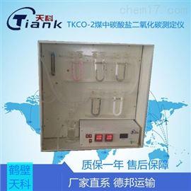 TKCO-2煤中碳酸鹽二氧化碳測定儀活性炭測定