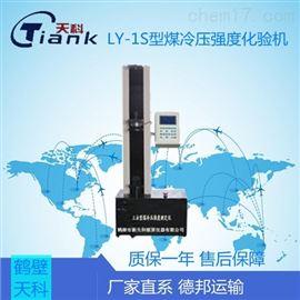 LY-1S冷壓煤炭強度測定