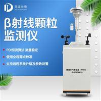 JD-PM01贝塔射线扬尘监测设备